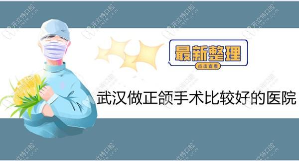 打卡武汉做正颌手术比较好的医院并拿到武汉做正颌的费用