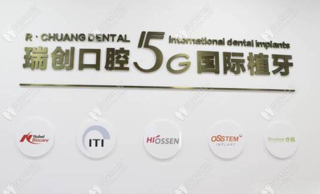 瑞创5G种植牙技术