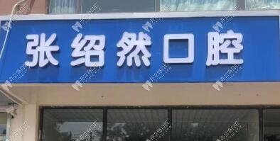 邢台张绍然口腔诊所