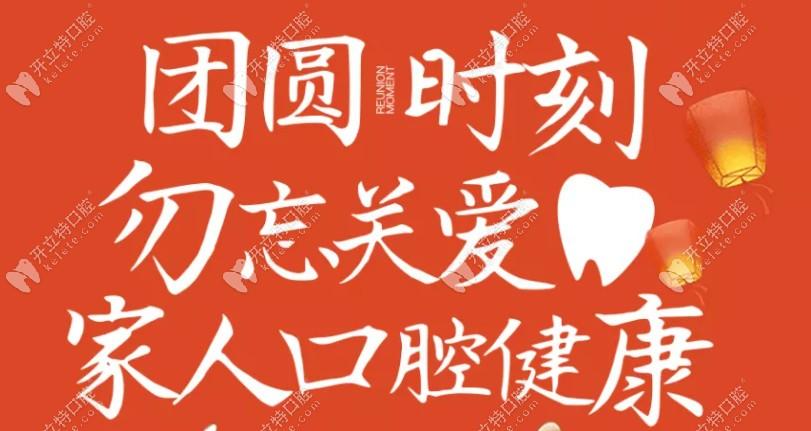 中秋佳节,来南京美奥种牙可享受充10000送1000的优惠活动了