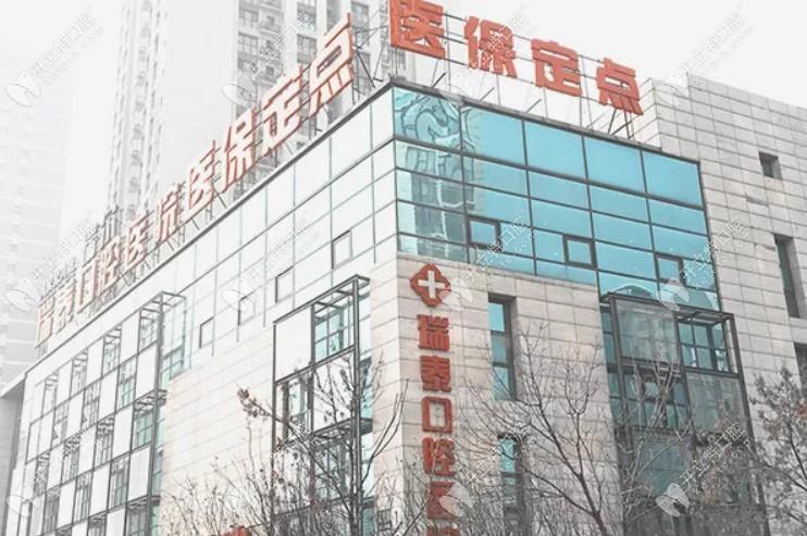 北京瑞泰口腔医院外景