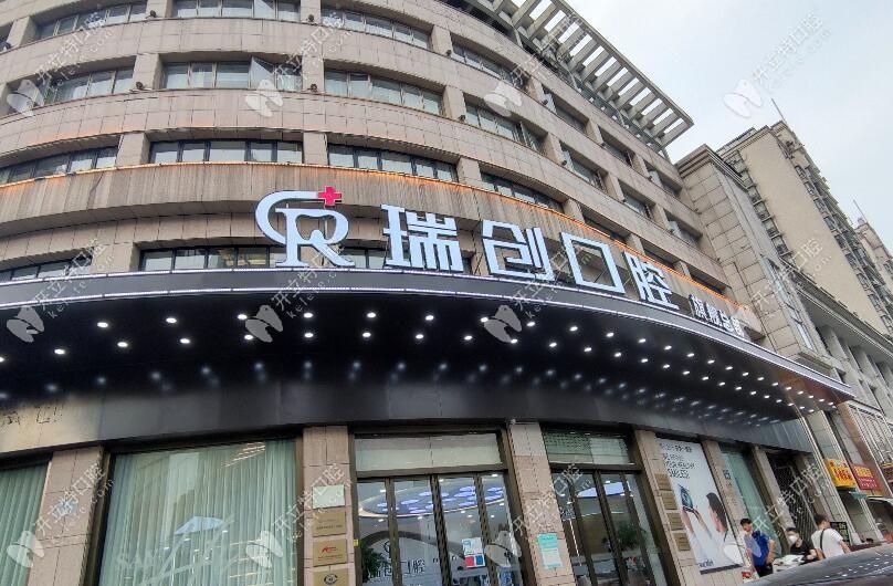 杭州瑞创口腔都有哪些连锁店?建设一路店是否是较大的那家
