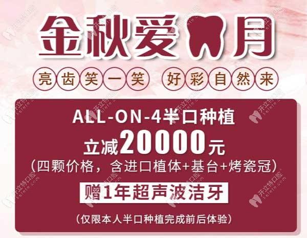 allon4半口种植的价格立减2w,雅悦齿科顾村公园店就这么豪气