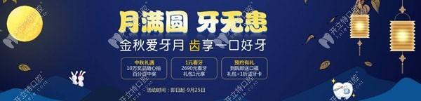 金秋爱牙月:来广州越秀区圣贝口腔享免费种植牙活动