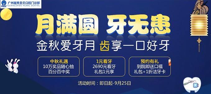 金秋爱牙月:广州越秀区圣贝口腔免费相送种植牙