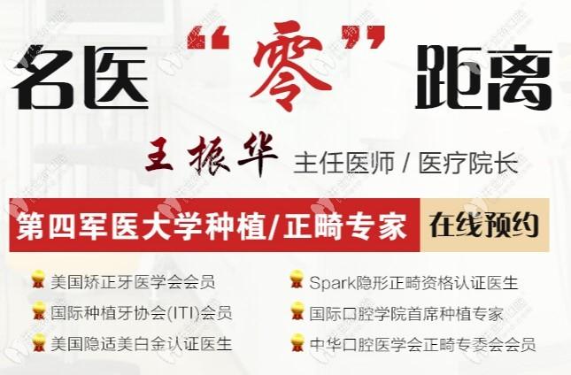 实锤!北京京一口腔王振华和刘林医生种牙靠谱,收费还不贵