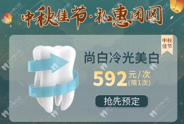 深圳诺德口腔牙齿美白价格