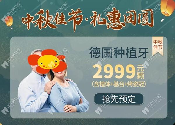 深圳做德国ABT种植牙费用2999元起,是诺德口腔中秋特惠价格哦
