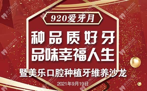 在上海一万多的价格就能购买到2颗德国贝格bego种植体哦