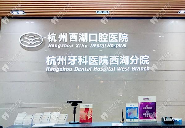 杭州西湖口腔种牙怎么样?叶保定院长即刻修复的种植技术赞