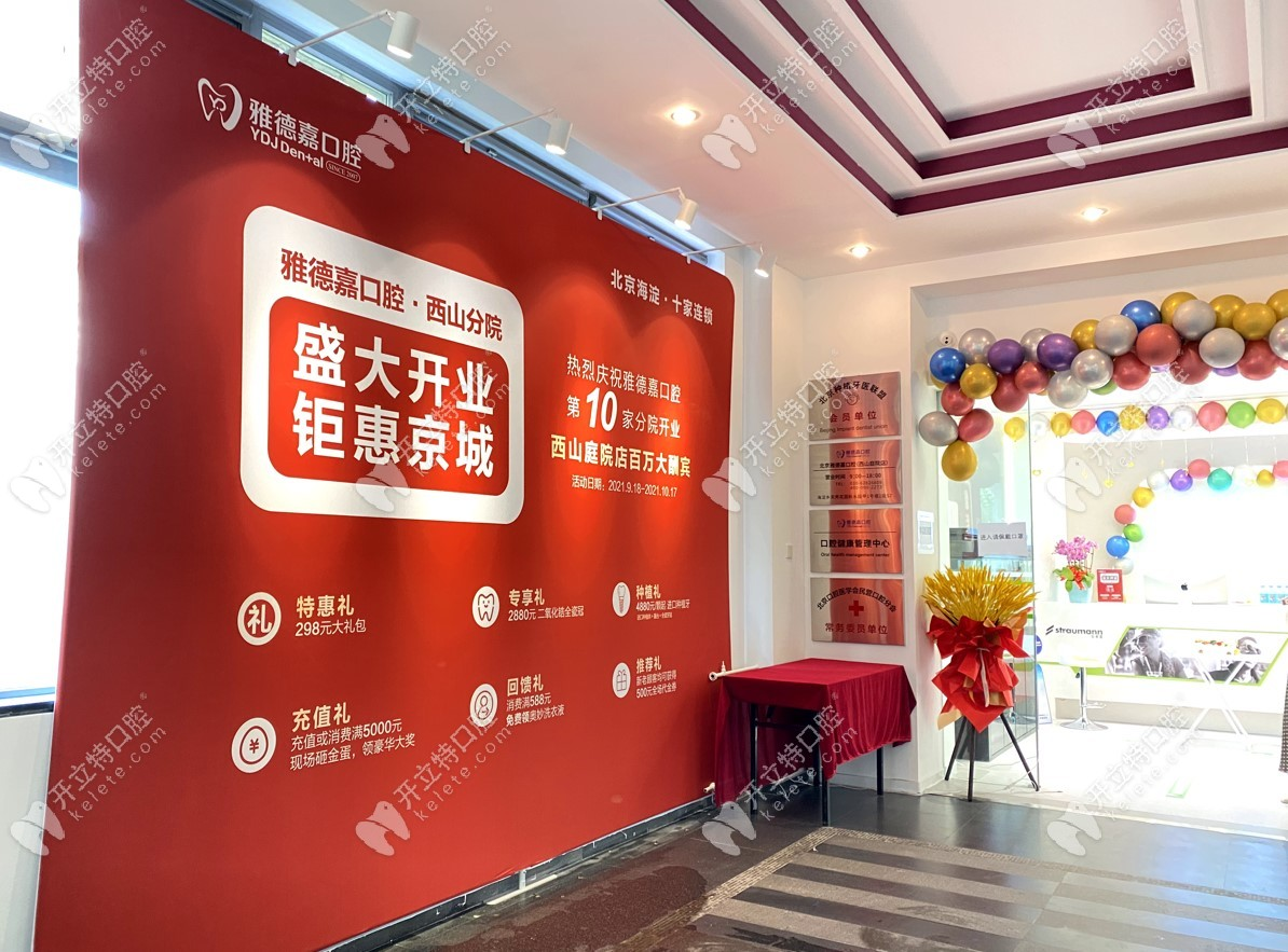 趁着北京雅德嘉口腔海淀区西山分院开业来种牙吧,价格实惠!