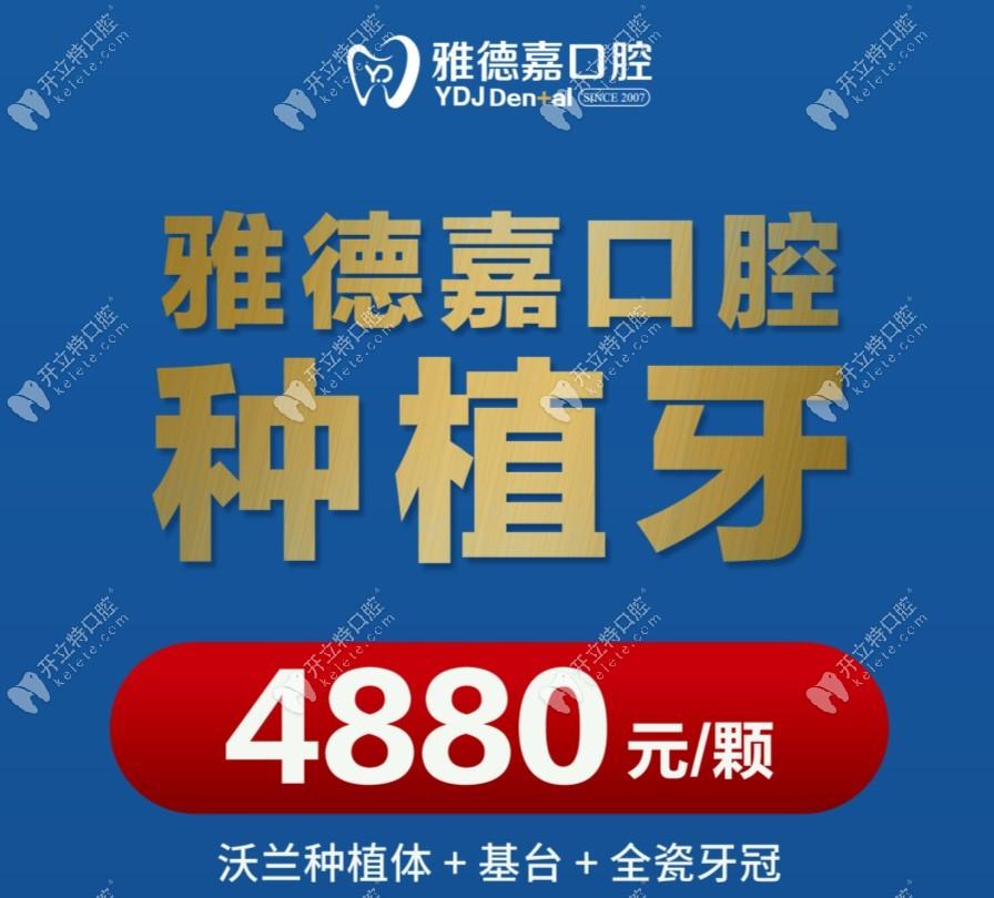 北京雅德嘉口腔沃兰种植牙价格