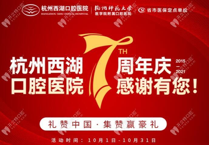 杭州西湖口腔优惠活动