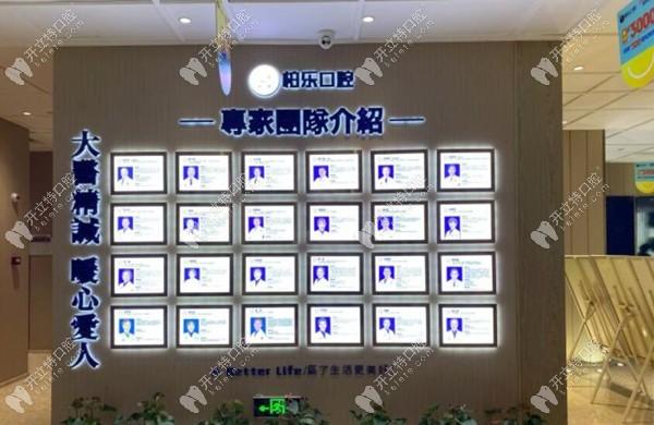 南宁柏乐口腔医院医生列表中有种植、正畸医生团队