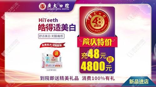 美国HiTeeth皓得适牙齿美白的价格才480元,广州广大看牙真实惠