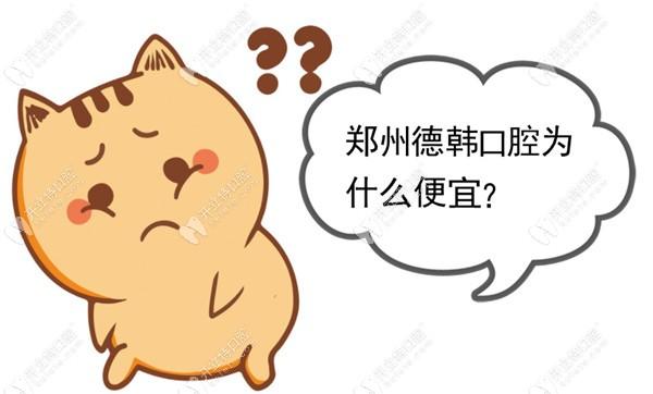 郑州德韩口腔为什么便宜?韩国进口种植牙的价格才3980元起