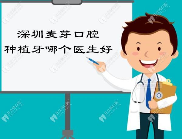 深圳麦芽口腔哪个种植牙医生好