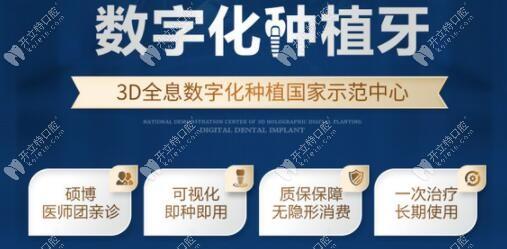 深圳罗湖麦芽口腔数字化种植牙技术