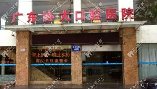 广东协大口腔医院从化院区
