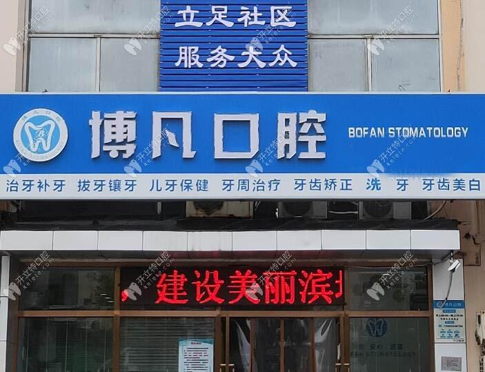 天津博凡口腔诊所