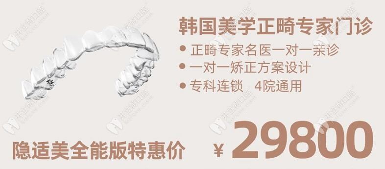 杭州亮贝美口腔滨江院区开业:隐适美隐形矫正价格24999起