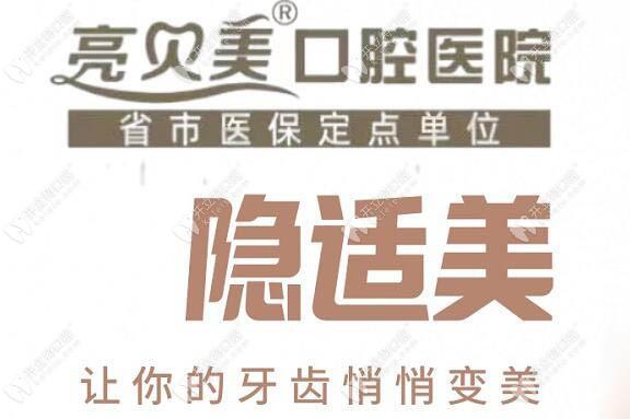杭州亮贝美口腔医院