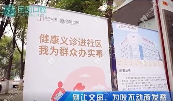重阳节成都华兴街社区老人牙齿义诊现场视频回顾!