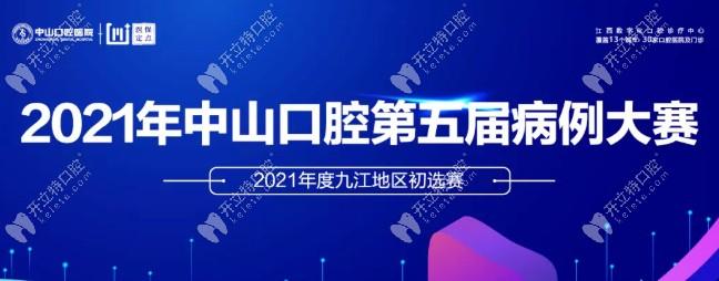 2021中山病例大赛圆满落幕