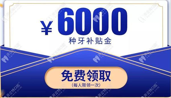 广大口腔的半/全口种植牙价格直降6000元,5家分院同享该活动