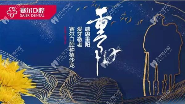 许昌赛尔口腔重阳节种植沙龙,敬老公益行活动圆满举办!