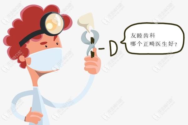 友睦齿科哪个正畸医生好?打算在罗湖区做地包天牙齿矫正呢