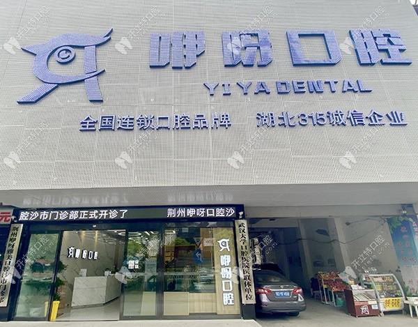 荆州咿呀口腔价目表不仅有种植牙价格,矫正的收费也安排上