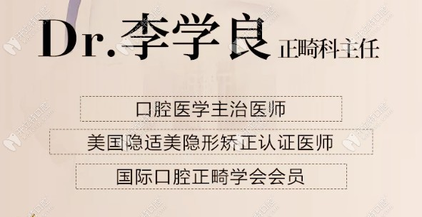 南昌德韩口腔李学良医生专访,@南昌西湖区想矫正的牙友