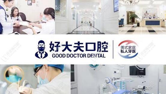 好大夫口腔牙齿矫正收费不贵,长沙3家分院正畸可享看牙补贴