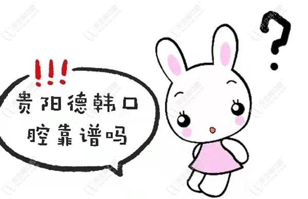 解疑:贵阳德韩口腔医院靠谱吗,是公办还是私立性质的