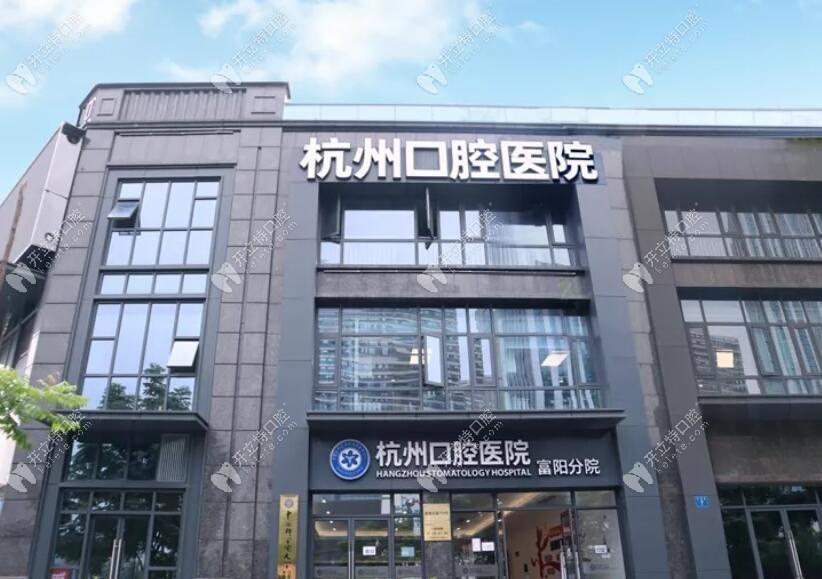 杭州富阳口腔医院