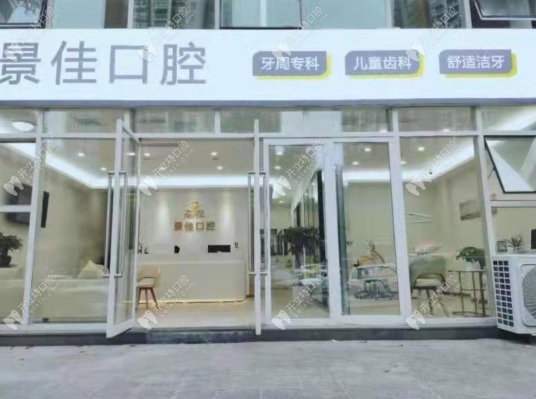 重庆景佳口腔诊所
