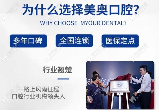 南京美奥口腔整牙能刷医保卡吗?尤其像补牙/洗牙这类的收费