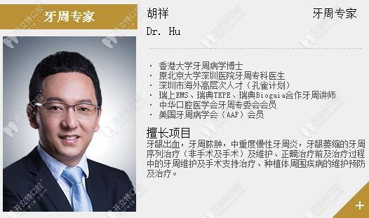 香港大学牙周博士-胡祥医生在友睦齿科时代科技店亲诊啦
