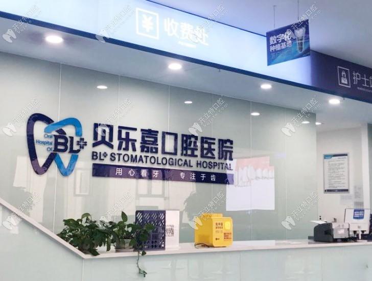 重庆贝乐嘉口腔医院
