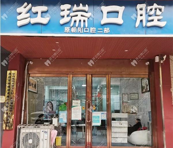 太原吴红瑞口腔诊所