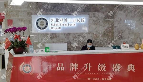 河北冀城口腔医院