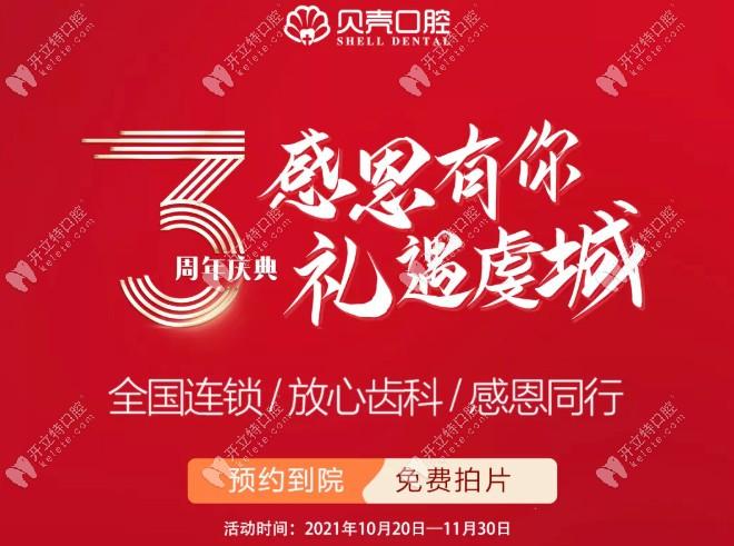 3周年庆,赣州贝壳口腔时代天使隐形矫正价格只需17800元起