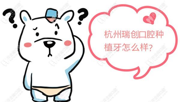 杭州瑞创口腔种植牙怎样?萧山和江干等院区技术好收费不贵