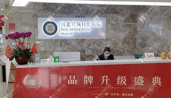 想知道河北冀城口腔医院种牙怎么样,先不能少了这份价格表