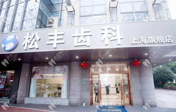 上海松丰齿科种植医生名单已公布,他们种牙质量如何呢?