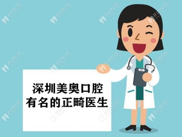 深圳美奥口腔出名的正畸医生:黄长银和李莉的矫正技术真牛